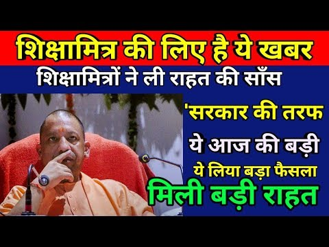 शिक्षामित्र को मिली राहत | Shikshamitra Latest news Today in hindi | Breaking News Shiksha Mitra