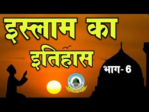 Tarikh-E-Islam Part 620