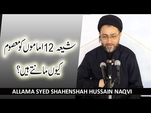 SHIA 12 Imamo ko Masoom Kyu Mante Hen by Allama Syed Shahenshah Hussain Naqvi