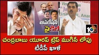 చంద్రబాబు యూరప్ ట్రిప్ ముగిసే లోపు టీడీపీ ఖాళీ | BJP Leader Vishnuvardhan Reddy  News
