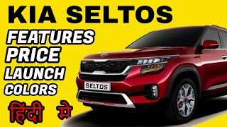 Kia Seltos Details : Price, Launch Date, Engine and Color Options : Hindi : Car o Tech