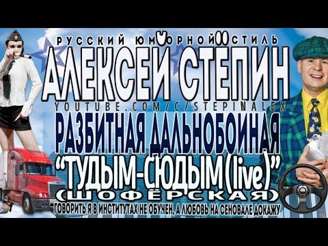 """Алексей Стёпин (Alexey Stepin) """"Тудым-сюдым (Шофёрская)"""""""