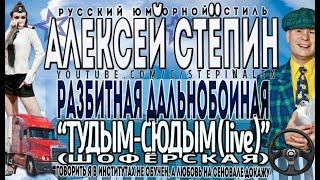 Алексей Степин - Тудым сюдым