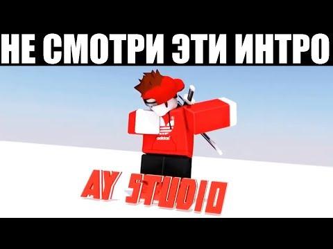 САМЫЕ ХУДШИЕ РОБЛОКС ИНТРО!