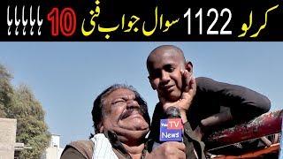 Manzor kirlo 1122 sawal jawab 10 very funny By You TV
