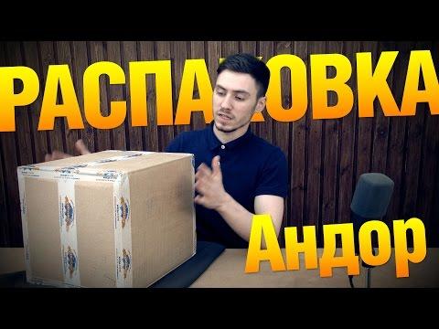 Андор. Распаковка посылки от cardplace.ru