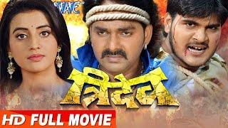 Super hit Bhojpuri Full Movie 2017 - Tridev - त्रिदेव - Pawan Singh, Akshara - Bhojpuri Full Film