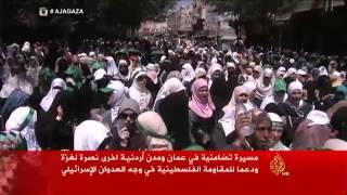 مسيرة تضامنية في عمان نصرة لغزة