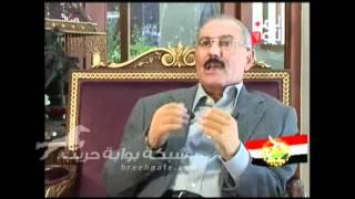 شهادات للتاريخ يرويها الرئيس علي عبد الله صالح الجزء 1