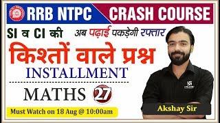 RRB NTPC : 2019 | Installment | किस्तों वाले प्रश्न | Maths Class - 27 | By Akshay Sir