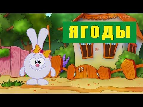 Ягоды. Развивающий мультфильм для детей 🍒 Обучающее видео  Изучаем ягоды