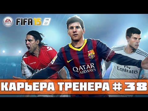 FIFA 15 Карьера за Зенит #38 (За сборную. Россия - Англия)
