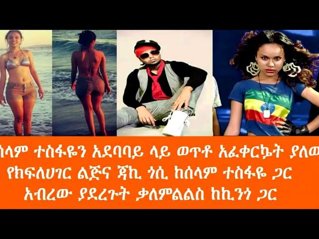 Artist Selam Tesfaye's lover