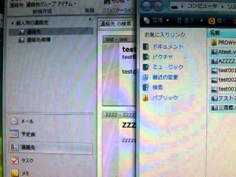 Outlook2010 Vcard形式のアドレス .vcf を連絡先に投げる(ドロップ) テスト