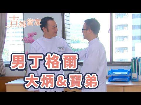大愛-長情劇展-吉姊當家-EP 11