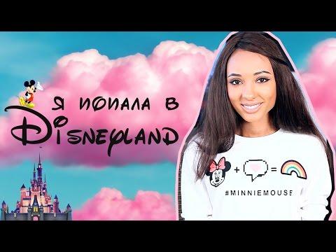 Я ПОПАЛА В ДИСНЕЙЛЕНД?! ♡ Волшебные Королевства Disney