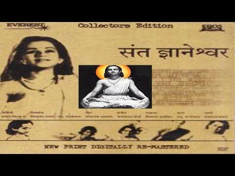 SANT GYANESHWAR - Shahu Modak Datta Dharmadhikari Manju Yashwant...