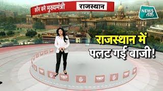 पॉलिटिकल स्टॉक एक्सचेंज: राजस्थान में किसकी जीत? EXCLUSIVE| News Tak  from News Tak