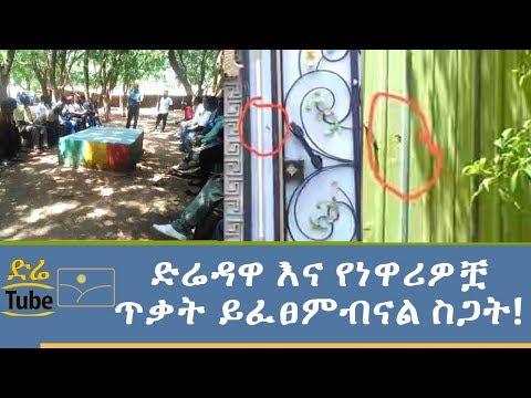 ETHIOPIA - ድሬዳዋ እና የነዋሪዎቿ ጥቃት ይፈፀምብናል ስጋት! thumbnail