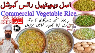 Chinese vegetable Fried rice | Degi vegetable rice | Food For 150 people By BaBa Food Chef Rizwan