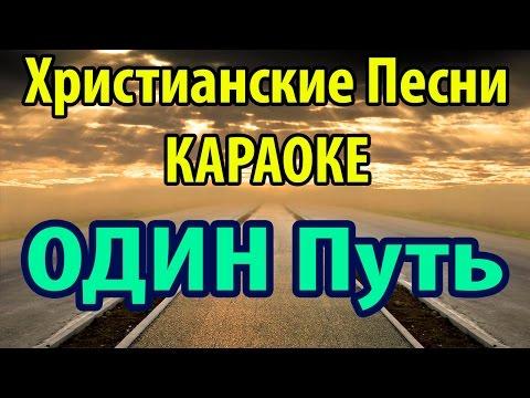 Один Путь - Христианские Песни прославления