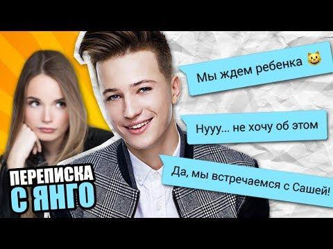 ПЕРЕПИСКА С ЯНГО // ЯнГо встречается с Сашей Спилберг?!