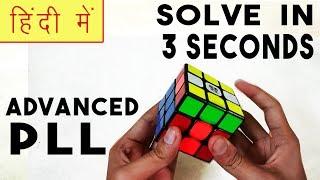 CFOP - Advanced PLL Tutorial / SOLVE In 3 Seconds   HINDI