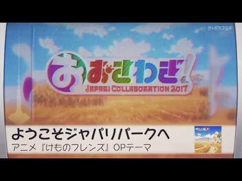 【Instrumental】Oosawagi! ~ Japari Collaboration 2017