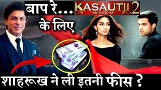 KasautiiZindagii Kay 2 :Shahrukh Khan Charges ___ Crores for the show ?