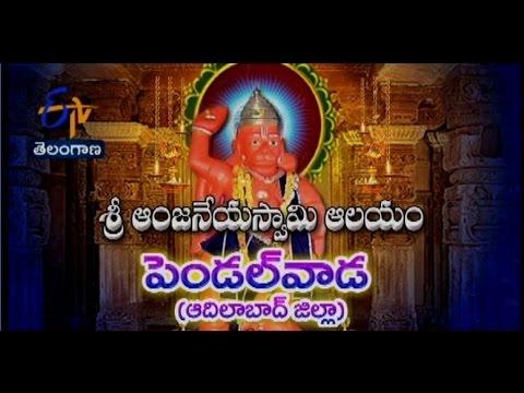 Sri Anjaneya SwamyTemple,Pendalvada,Adilabad - TS - 9th February 2016 - తీర్థయాత్ర – Full Episode