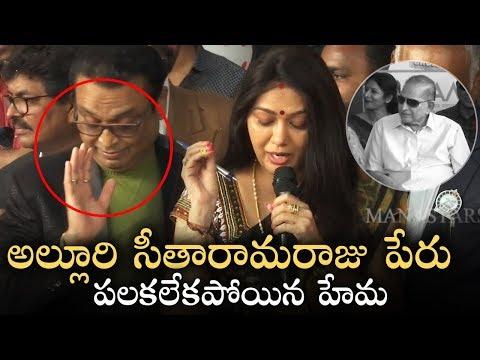 Actress Hema Fumbled To Speak Telugu @ MAA Diary Launch | Manastars