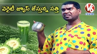 Bithiri Sathi To Lose Weight | Bitter Gourd Juice Help You Lose Weight | Teenmaar News
