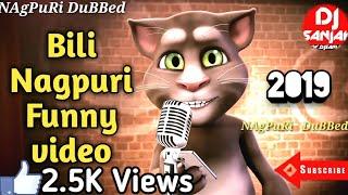 New Nagpuri Funny Cartoondubbed{Acha sela deya&Koye dewwanaPaGal kh na} Nagpuri Cartoon dubbed Video