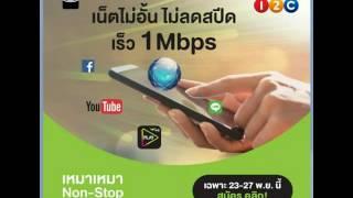 โปรโมชั่นเน็ต AIS-One-2-Call  1Mbps เน็ตแรง โคตรเน็ต ราคา 99 บาท ต่อสัปดาห์