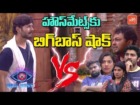 Kaushal vs Big Boss Contestants | Bigg Boss Telugu Season 2 | Star Maa | #kaushalArmy  | YOYO TV