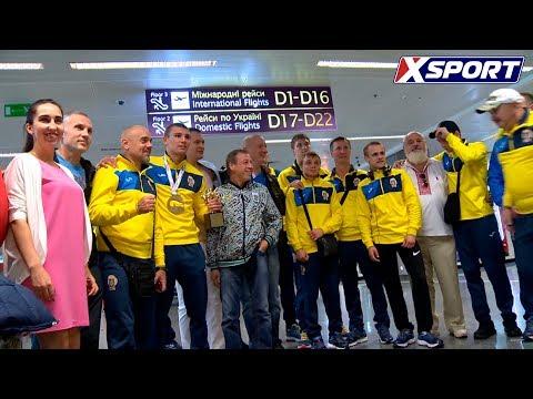 Сборная Украины по боксу вернулась после чемпионата мира в Гамбурге