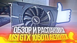 UNBOXING AND TEST MSI GTX 1050 Ti 4G AERO ITX [by KN]