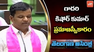 Gadari Kishore Kumar Takes Oath As MLA in Telangana Assembly 2019 | Tungaturthi MLA | TRS