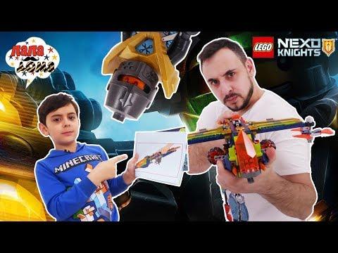 Папа Роб и Ярик: ФИНАЛЬНАЯ сборка LEGO NEXO KNIGHTS Аэро-арбалет Аарона!