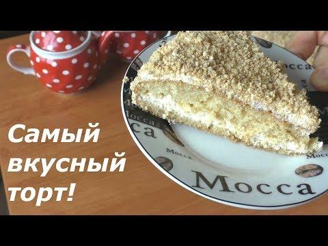 Самый вкусный торт! Без яиц и дрожжей ))