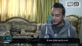 مصر العربية | شاب من غزة يحول غرفته إلى متحف اثار