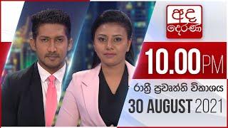 Derana News 10.00 PM -2021-08-30