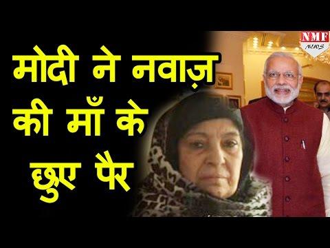 Narendra Modi ने Nawaz Sharif की मां से लिया आशीर्वाद