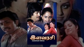 Hero - Kadaikan Parvai - Tamil Movie