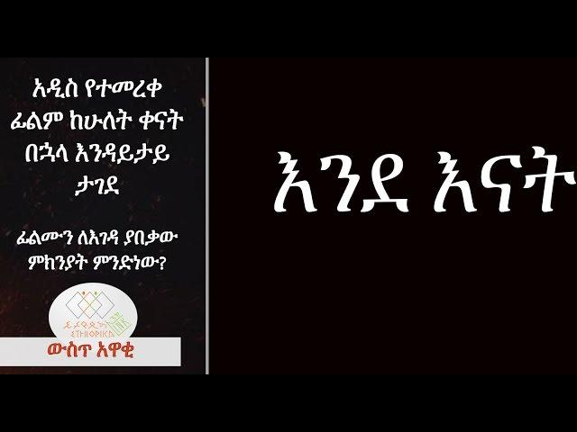 EthiopikaLink The insider News December 31 2016 Part 1