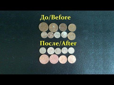 Монеты отбелить в домашних условиях
