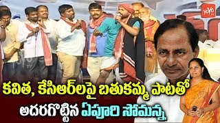Epuri Somanna Bathukamma Song on MP Kavitha and KCR | Telangana Folk Songs