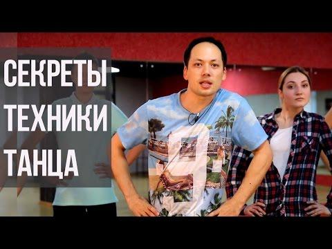 Уроки танца: 8 ВАЖНЕЙШИХ НАВЫКОВ, НЕОБХОДИМЫХ ВСЕМ ТАНЦОРАМ