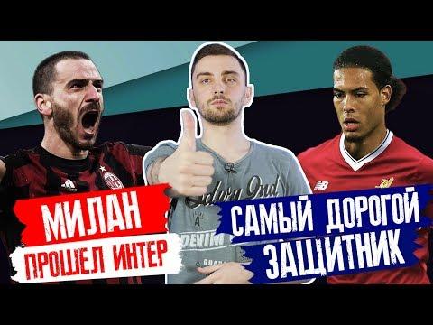 САМЫЙ ДОРОГОЙ ЗАЩИТНИК в истории футбола. Милан прошел Интер. Как победить Сити?