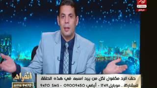 فيديو| عمرو أديب يسب حساسين ومرتضى منصور على الهواء والاخير يرد عليه